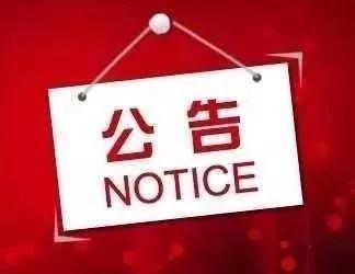 2019年常山县部分事业单位招考录用工作人员公告