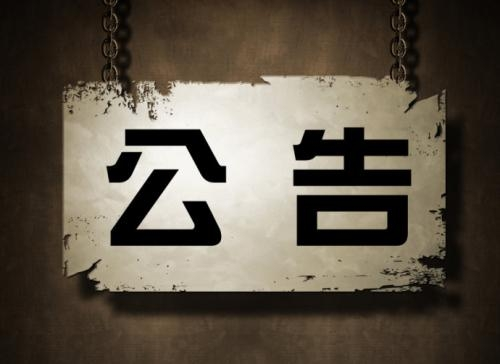 常山县档案馆关于招聘常山党史三卷编写组工