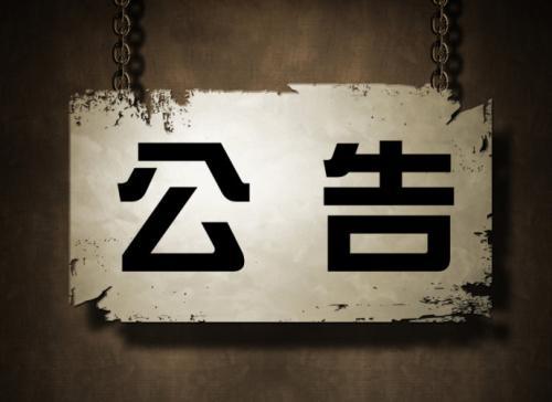 """常山县2020年第二期""""慢城英才荟""""紧缺"""