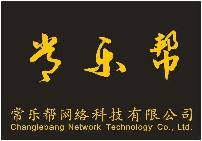 常山县常乐帮网络科技有限公司