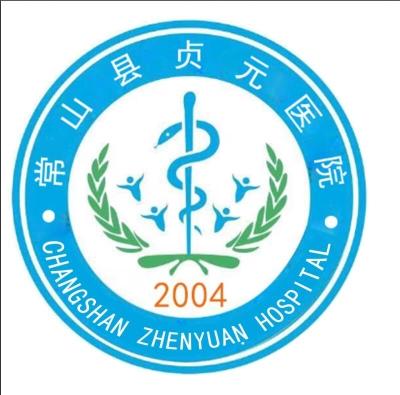常山县贞元医院