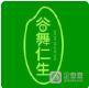 常山谷舞仁生农业发展有限公司