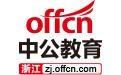 浙江中公教育科技有限公司常山分公司